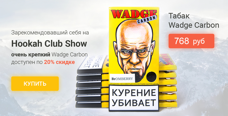 Табак Wadge Carbon